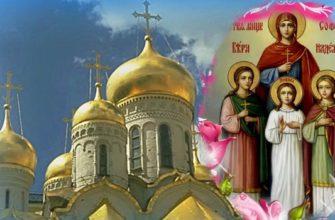 День Веры Надежды Любви в 2019 году - традиции, обряды и история