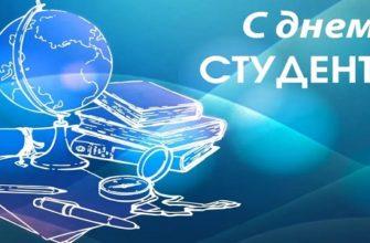 День Студента России в 2018: какого числа, ритуалы на хорошие оценки, приметы и поздравления