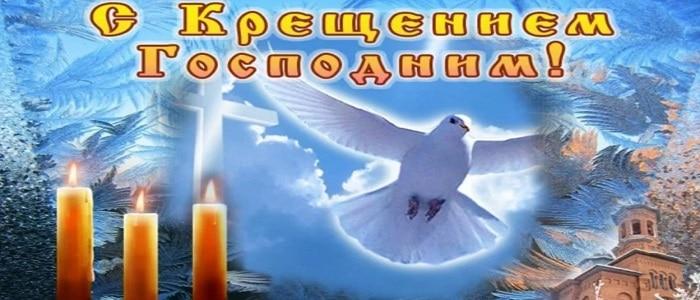 Крещение 2020: какого числа купаться в купели, традиции, приметы и суеверия на 19 января