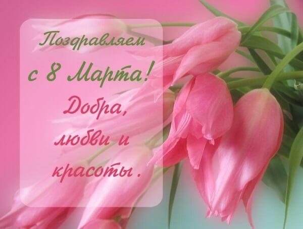 Открытки и картинки на 8 марта: поздравления в стихах