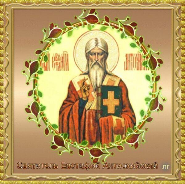 Святителя Евстафия