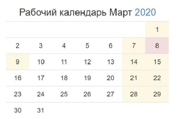 Производственный календарь на март 2020 года