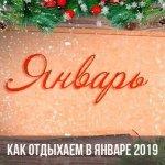 Как отдыхаем на Новый год 2019 и выходные дни на январские праздники