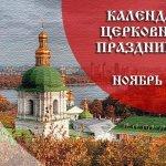 Церковные праздники в ноябре 2018 года: календарь