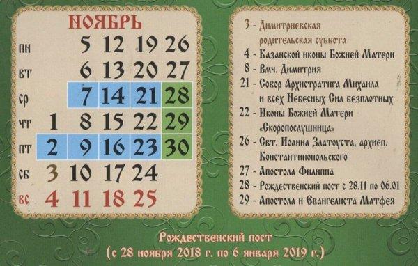 Календарь церковных праздников на ноябрь 2018