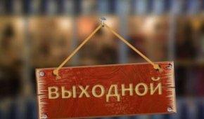 Миниатюра к статье Как отдыхаем в феврале 2018 года: официальные праздники и выходные